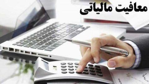 ابلاغ بخشنامه معافیت مالیات حقوق