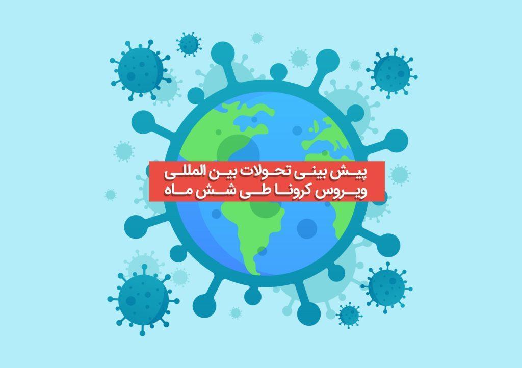 پیش بینی تحولات بین المللی ویروس کرونا طی شش ماه