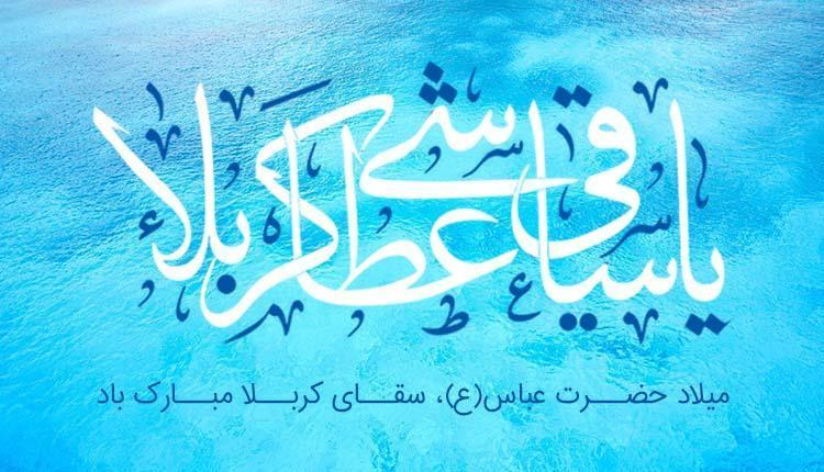 10 عکس پروفایل ولادت حضرت ابوالفضل عباس جدید
