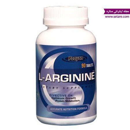 قرص ال آرژنین (L-Arginine) چیست و مصرف آن چه فوایدی دارد؟
