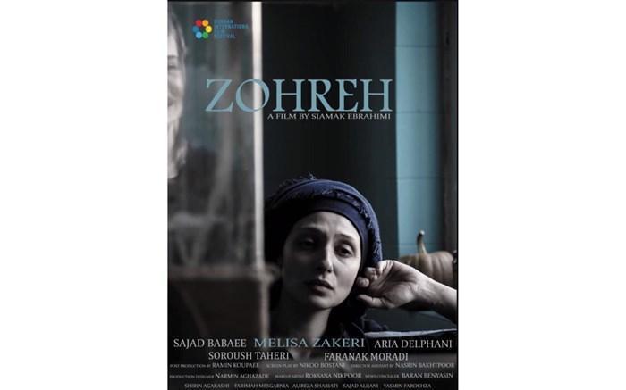 من، زهره برنده جایزه بهترین فیلم بلند از جشنواره فیلم های مستقل رومانی شد