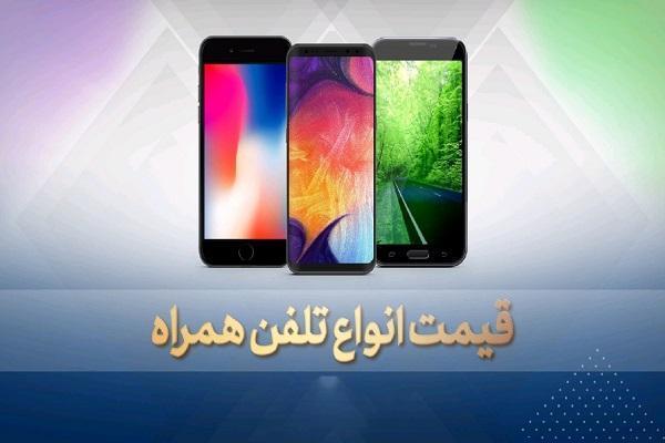 قیمت روز گوشی موبایل در 23 بهمن
