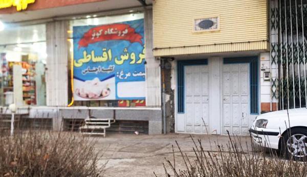 فروش گوشت قسطی در اصفهان ، فروش مرغ های قطعه بندی شده ممنوع است