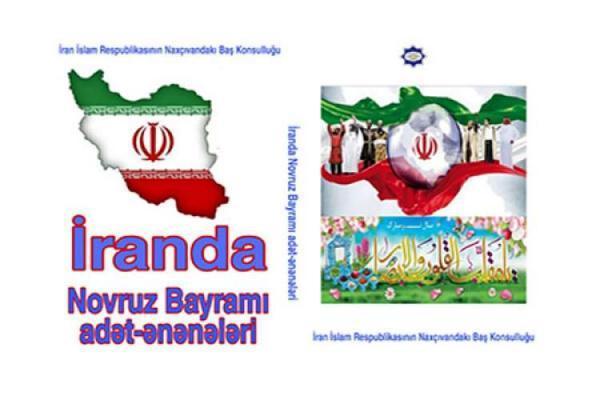کتاب آداب و سنن عید نوروز در ایران در نخجوان منتشر شد