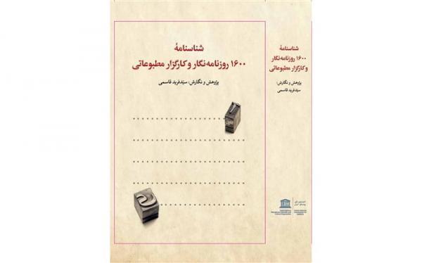 کتاب شناسنامه 1600 روزنامه نگار و کارگزار مطبوعاتی منتشر شد