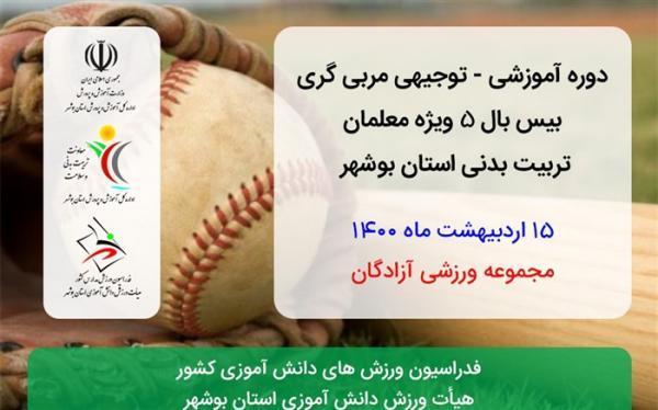 برگزاری دوره آموزشی توجیهی ورزش بیسبال 5 در مدارس بوشهر