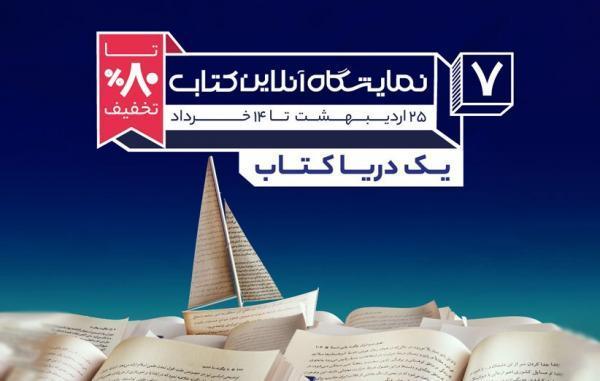 بزرگترین رویداد فرهنگی خبرنگاران برگزار می گردد؛ هفتمین نمایشگاه آنلاین کتاب
