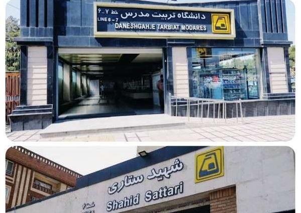 سرویس دهی در نیمه غربی خط شش متروی تهران؛ از فردا