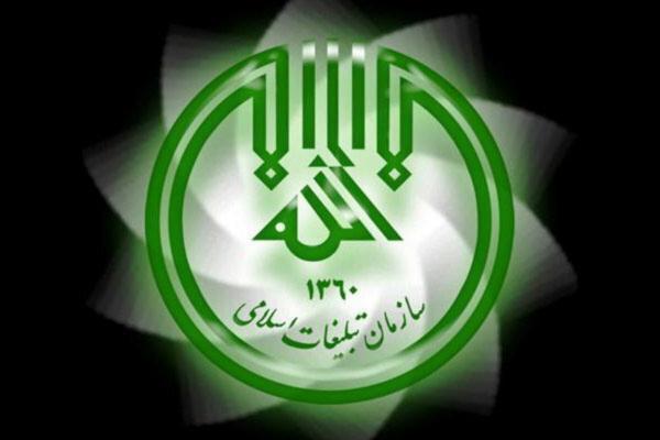 اطلاعیه سازمان تبلیغات اسلامی در مورد بعضی شایعات