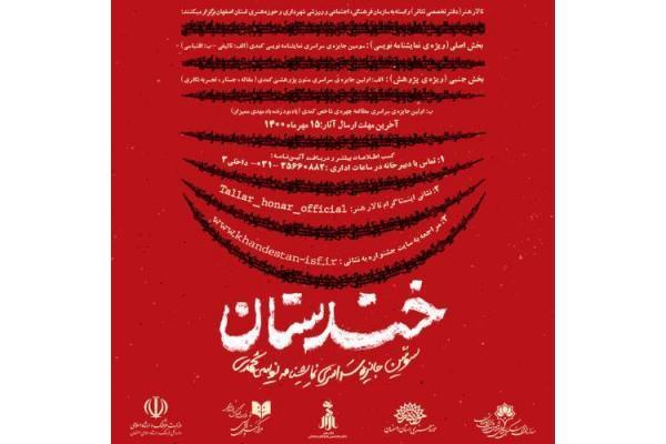 یادبود مهدی ممیزان در جشنواره نمایشنامه نویسی خندستان